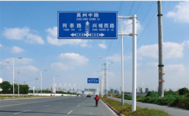 交通标志标牌、道路标志牌