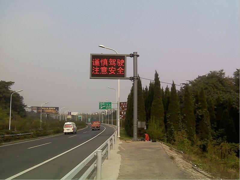 LED全点阵式交通诱导屏、电子交通指示牌