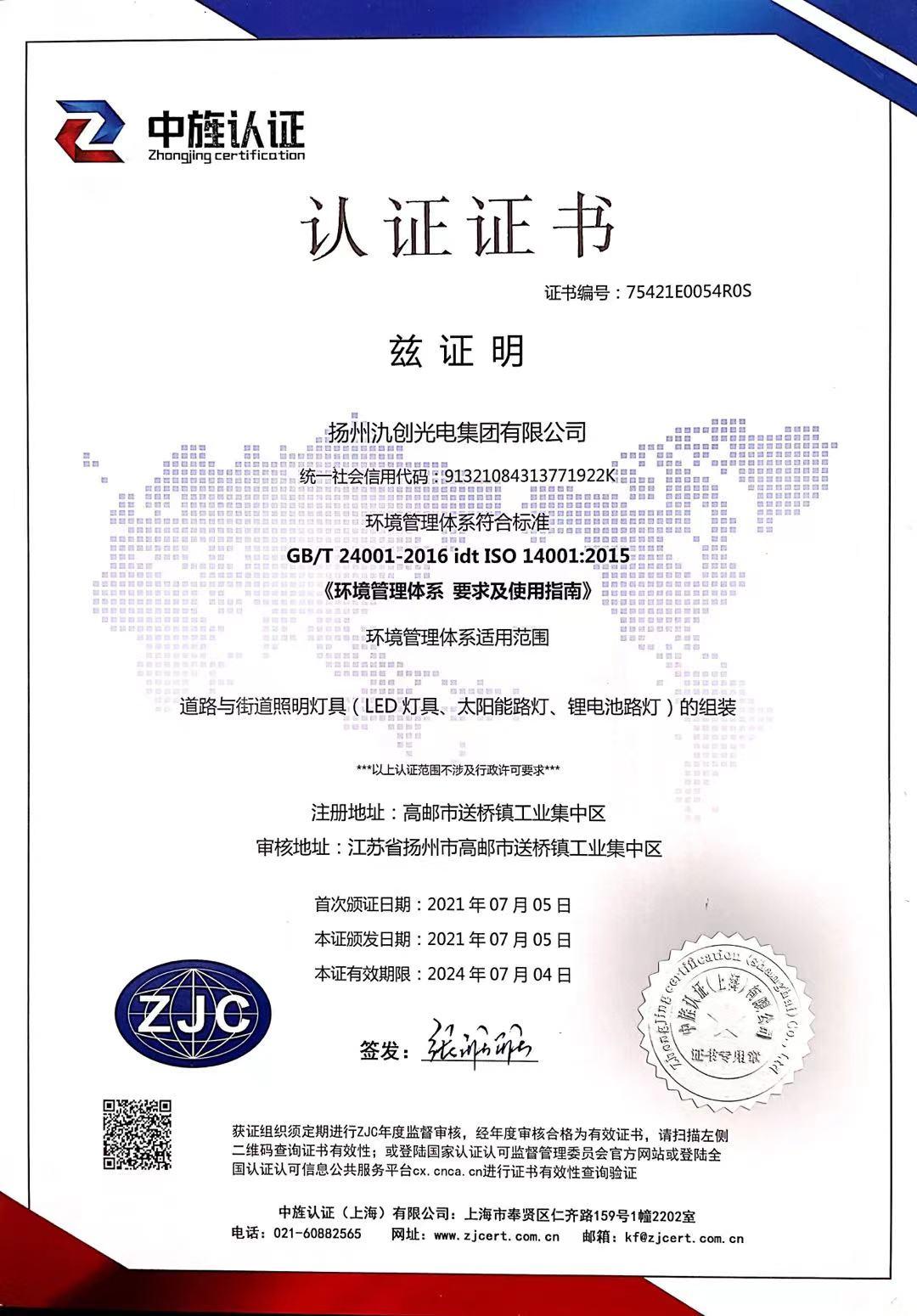 2021最新环境体系证书